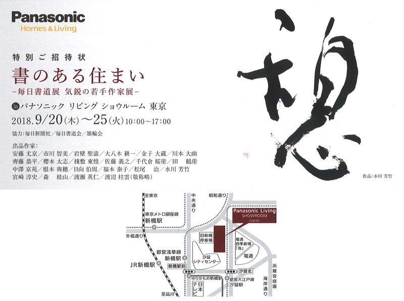 http://www.seiko.ac.jp/about/katsudou/kougai/images/watase20180920.jpg